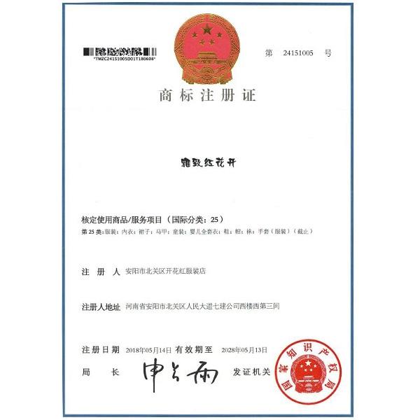 安阳商标注册公司