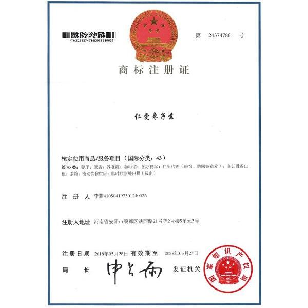 安阳注册商标机构电话