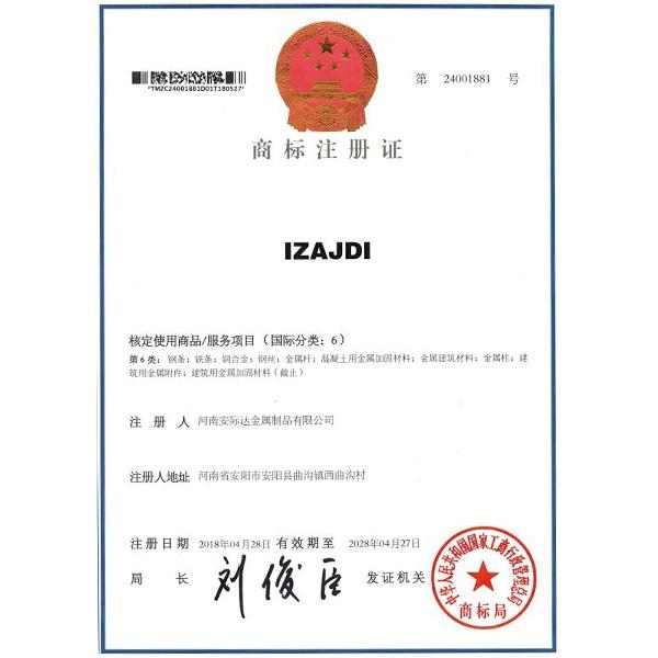 安阳商标注册机构