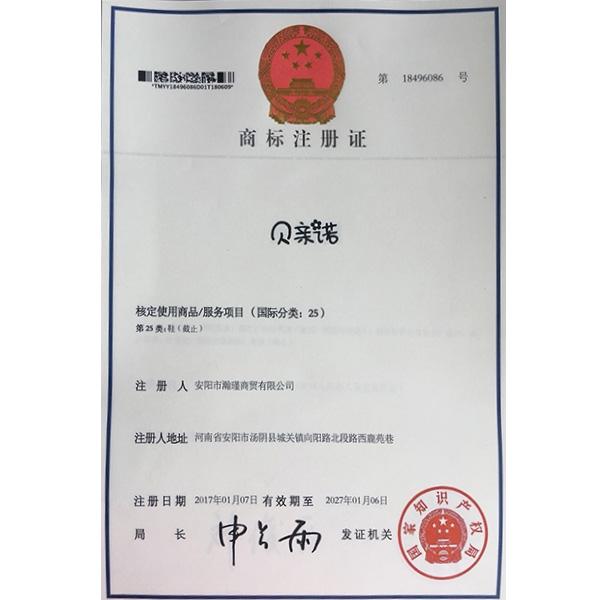 安阳商标注册许可