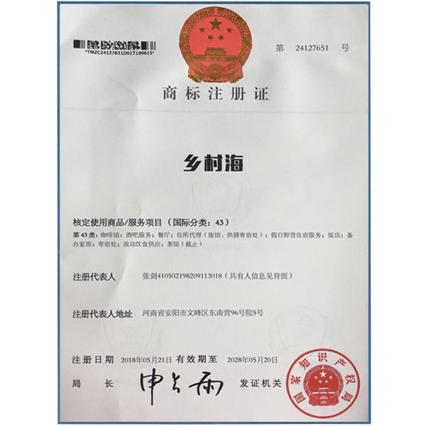 商标注册申请
