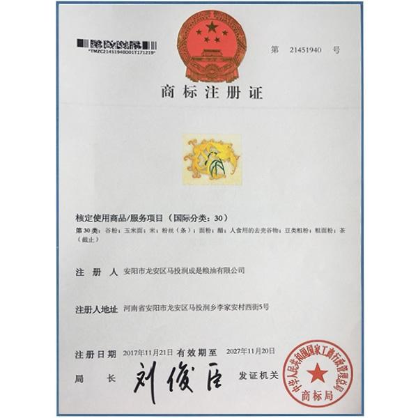 安阳注册商标服务