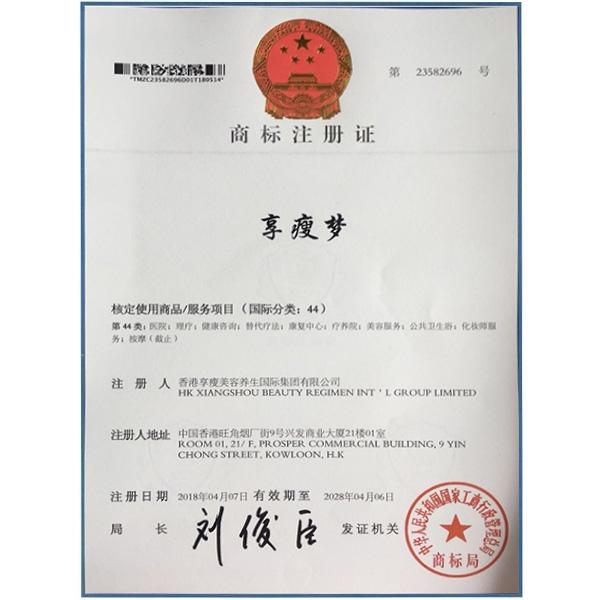 商标注册服务机构